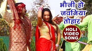 2018 का सुपरहिट होली गीत Umakant Barua Bhauji Ho Jawaniya Tohar Bhojpuri Holi Songs 2018