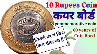Rs 10 rupees coin value   60 YEARS OF COIR BOARD COIN   ₹ 10 Diamond Jubilee commemorative coin