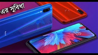 Use Redmi Note 7 Pro? Get this benefit.