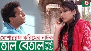 Bangla Comedy Natok | Tal Betal | EP 26 | Mosharraf Karim, Hillol, Jenny, Mim