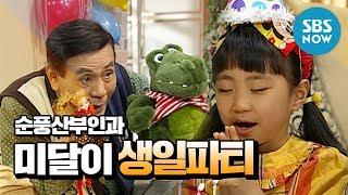 레전드 시트콤 [순풍산부인과]  '미달이의 생일파티' / 'Soonpoong clinic'  Review