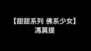 【超好聽 甜蜜歌曲系列 - 佛系少女 馮提莫 】中文歌詞