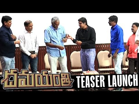 Damayanthi Telugu Movie Teaser Launch By Bharadwaja Thammareddy || News Book