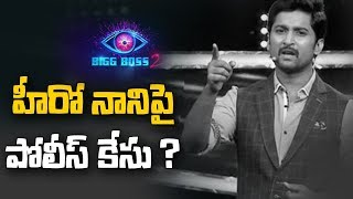 Police Case On Hero Nani Over Bigg Boss-2