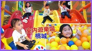 溜滑梯和海洋球池 兒童室內遊樂場 好好玩喔!旅行馬來西亞檳城 家族旅行(中/英文字幕) Jo Channel