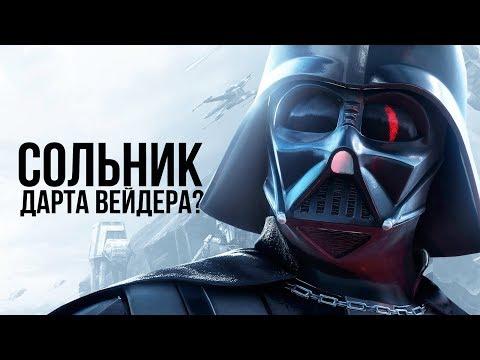 Сольник Дарта Вейдера и новая трилогия. Все о будущем Звездных Войн!