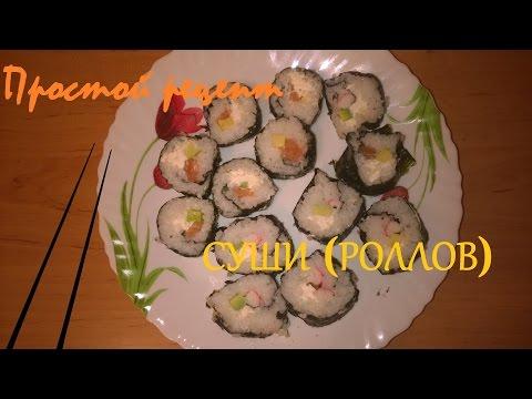 Простой рецепт суши (роллов).