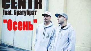 CENTR feat  Братубрат  -Осень (минус by AvIP BEAT)