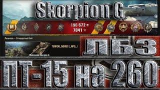Rheinmetall Skorpion G ЛБЗ ПТ-15 на Объект 260 ✔✔✔ Ласвилль - лучший бой Skorpion G World of Tanks.