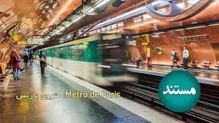 Métro de Paris ،مستند متروی پاریس