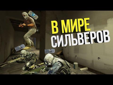 В МИРЕ СИЛЬВЕРОВ #19 | CS:GO