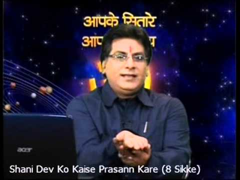 Shani Dev Ko Kaise Khush Kare (8 Sikke)