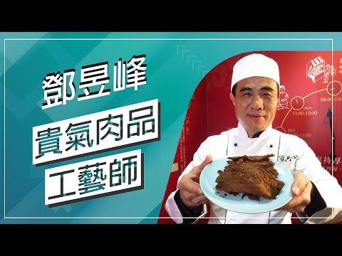 台灣-草地狀元-20180129 1/2-貴氣肉品工藝師