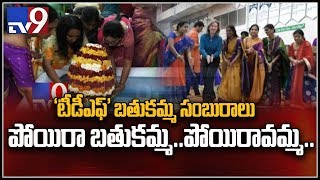 Bathukamma Celebrations in Washington, D C || USA
