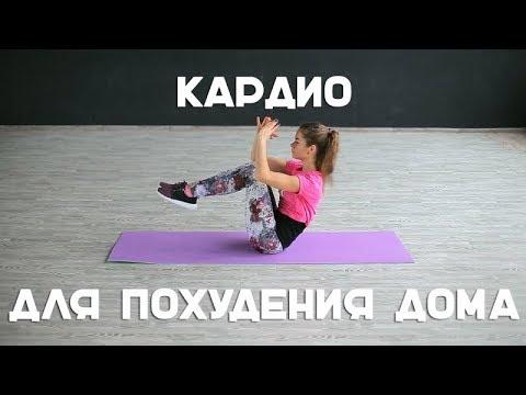 На самом деле эффективные кардио упражнения для быстрого похудения!