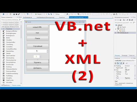 vb.net + xml (2) - Добавляем и удаляем записи из XML файла