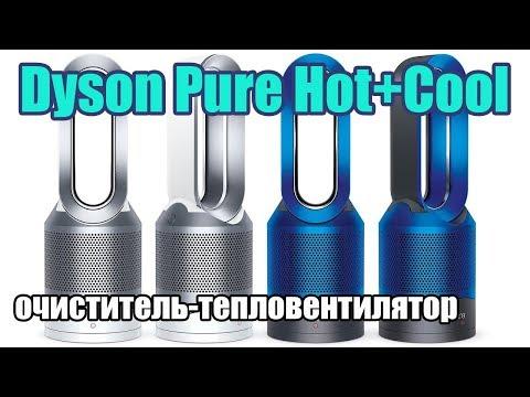 Обзор воздухоочистителя и тепловентилятора Dyson Pure Hot+Cool