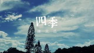 Download 陳奕迅 Eason Chan - 《四季》(Lyric Video) 3Gp Mp4