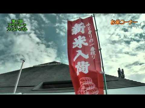 岐阜市 「アグリパーク鈴ケ坂」 ~アグリパークフェスティバル~