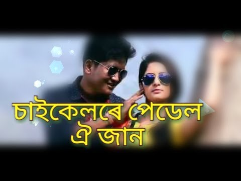 Cycleore Pedal  New Assamese Video Song By Saratt Neel video