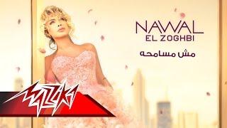 Mesh Mesamha - Nawal El Zoghbi  مش مسامحة - نوال الزغبى