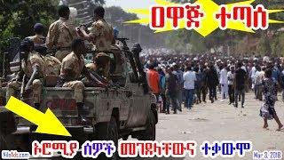 Ethiopia: ዐዋጅ ተጣሰ ኦሮሚያ ሰዎች መገደላቸውና ተቃውሞ Oromia Ethiopian After Parliament Vote - VOA