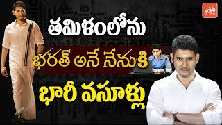Bharath Ane Nenu Movie Box Office Collection in Tamil Nadu | Mahesh Babu | Koratala Siva