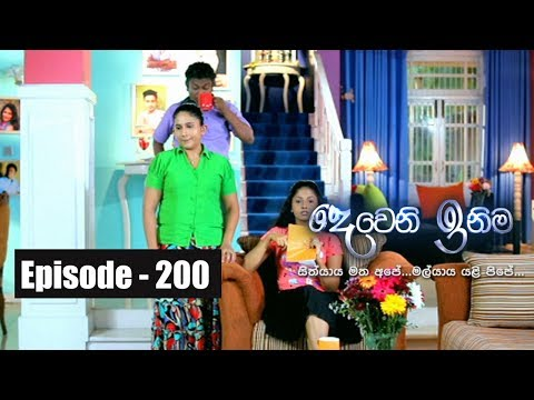 Deweni Inima |  Episode 200 10th November 2017