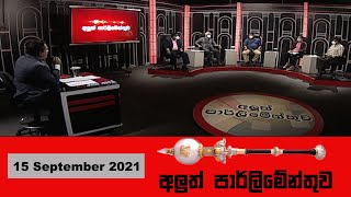 Aluth Parlimenthuwa | 15 September 2021