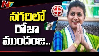 నగరిలో రోజా ముందంజ : AP Election Results 2019 Updates | NTV LIVE