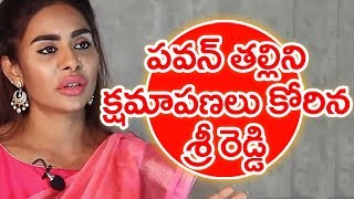 Sri Reddy Request Sorry To Pawan Kalyan's Mother