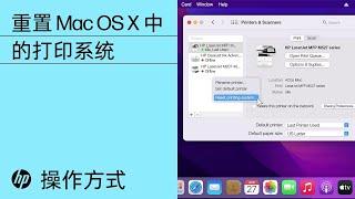 重置 Mac OS X 中的打印系统