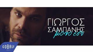 Γιώργος Σαμπάνης - Μόνο Εσύ - Official Video Clip