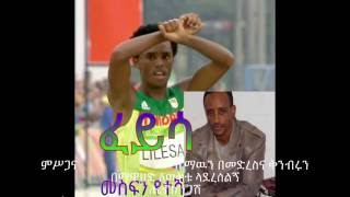new song for feyisa lelisa