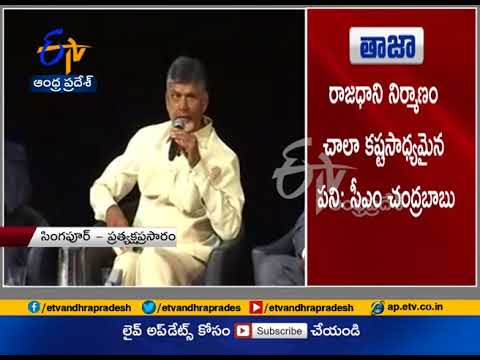 World Cities Summit at Singapore  | CM Chandrababu Speech