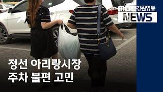 일도월투R]정선 아리랑시장 주차 불편 고민