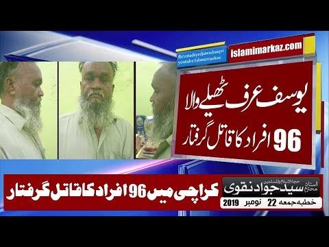 Karachi mai 96 afraad ka qatil griftar | Ustad e Mohtaram Syed Jawad Naqvi