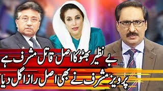 Kal Tak with Javed Chaudhry - 27 December 2017 | Express News