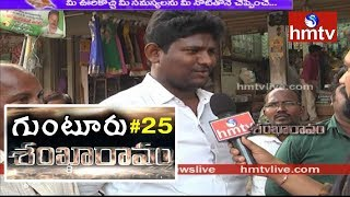 Amaravathi Villagers Face To Face Over Facing Problems | Guntur Shankaravam #25 |Telugu News | hmtv