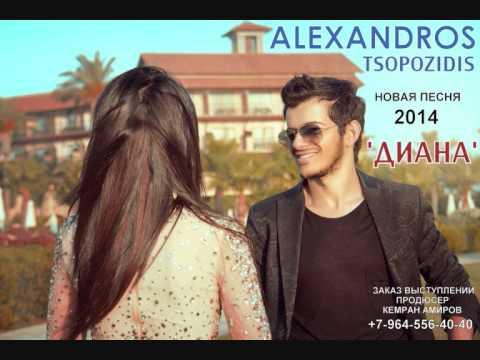 Alexandros Tsopozidis - Диана