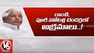 CBI Files Case Against Former Railway Minister Lalu Prasad : IRCTC Hotels Case | V6 News