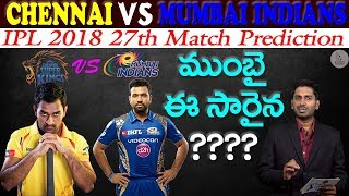 Chennai Super Kings vs Mumbai Indians 27th Match Live Prediction | Sports News | Eagle Media Works