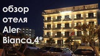 Обзор отеля Aler Bianco Hotel 4* и курорта Ксамиль.