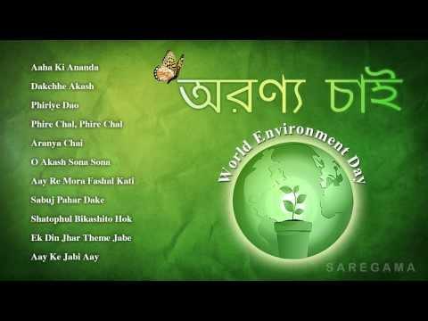 Aranya Chai - World Environment Day | Bengali Songs Audio Juke Box video
