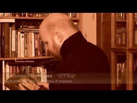 "Владимир Ковылин - ""ОТЕЦ"" (клип NEW 2013)"