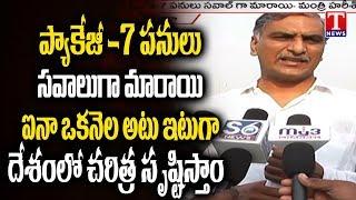 Minister Harish Rao Inspects Kaleshwaram Project Works  live Telugu - netivaarthalu.com