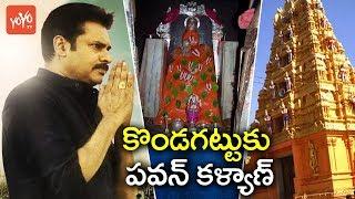 Janasena Pawan Kalyan Visits Konadagattu Temple | Pawan Kalyan Political Tour in Telangana