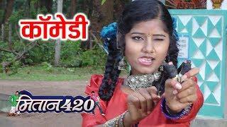 Mitan  420- Comedy Scene मितान 420 -Mushakan Sahu ,Hemlala - Chhattisgarhi