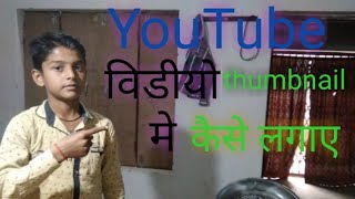 How to make YouTube video thumbnail easy to r.yadav technical