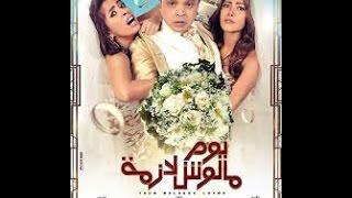 فيلم يوم ملهوش لزمه بطوله محمد هنيدي رابط الفيل اسفل الفيديو